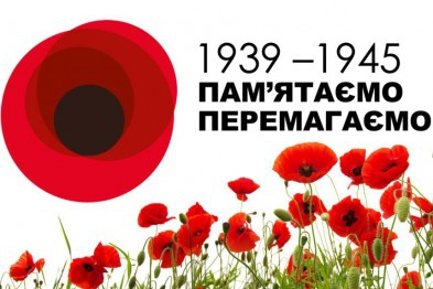 Read more about the article День пам'яті і примирення
