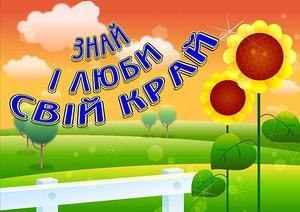 Read more about the article Переможці конкурсу «Знай і люби свій край»