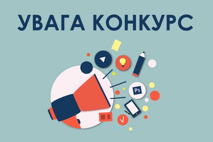 """You are currently viewing Конкурс на кращий сценарій позакласного заходу """"Вірю в майбутнє твоє, Україно"""""""