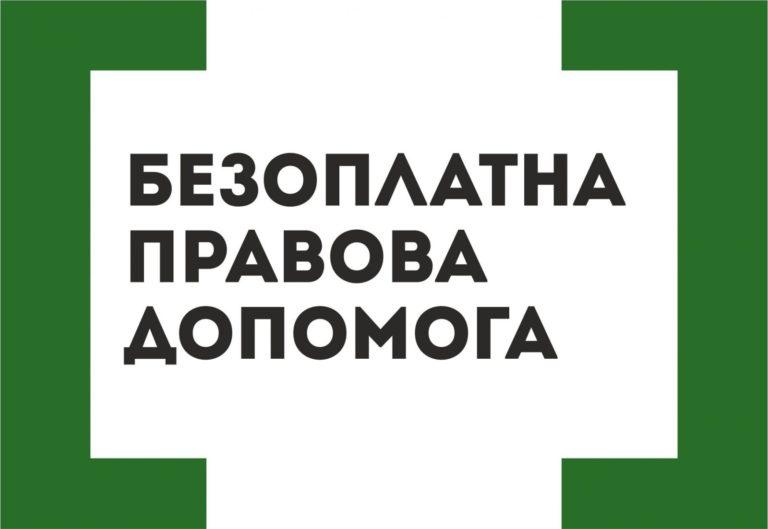 Read more about the article Бюро безоплатної правової допомоги