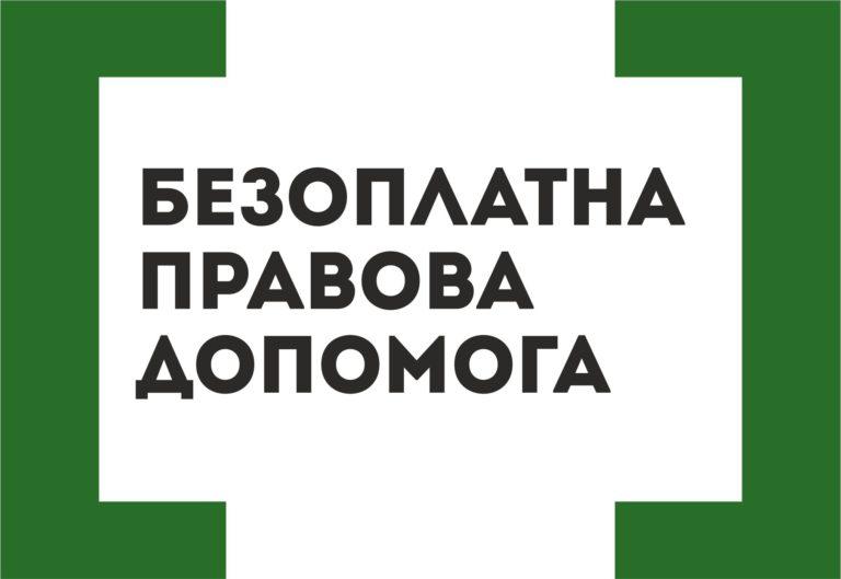"""Бюро безоплатної правової допомоги та учні державного навчального закладу """"Михайлівського вищого професійного училища"""""""