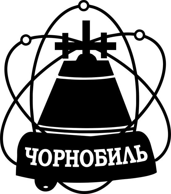 You are currently viewing 31-а річниця трагедії на Чорнобильській АЕС