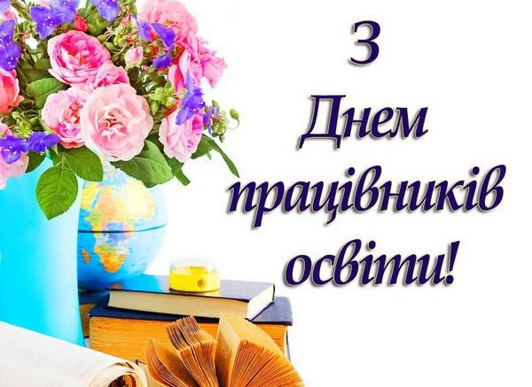 День працівників освіти у ДНЗ «Михайлівське ВПУ»