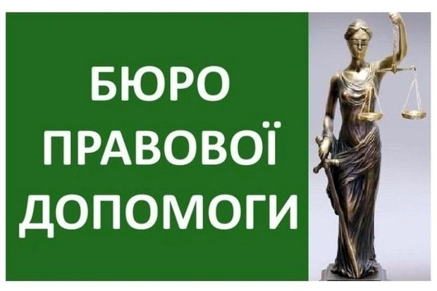 Тиждень правової освіти