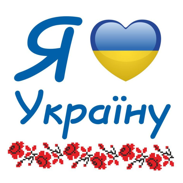 Read more about the article Гра «Я люблю Україну»