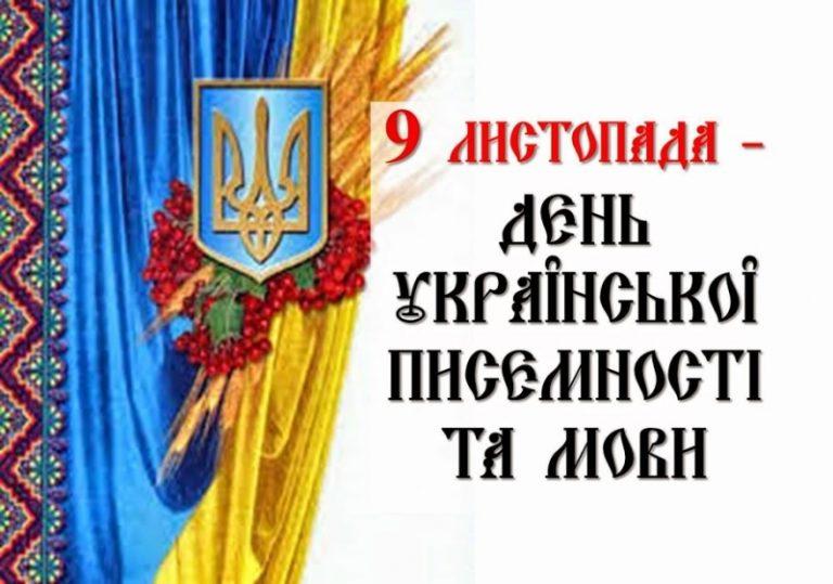 Read more about the article Загальноучилищна лінійка «Мово рідна! Ти – душа народу!»
