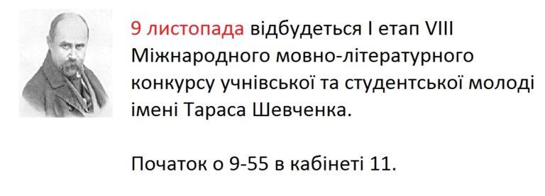 Конкурс імені Тараса Шевченка