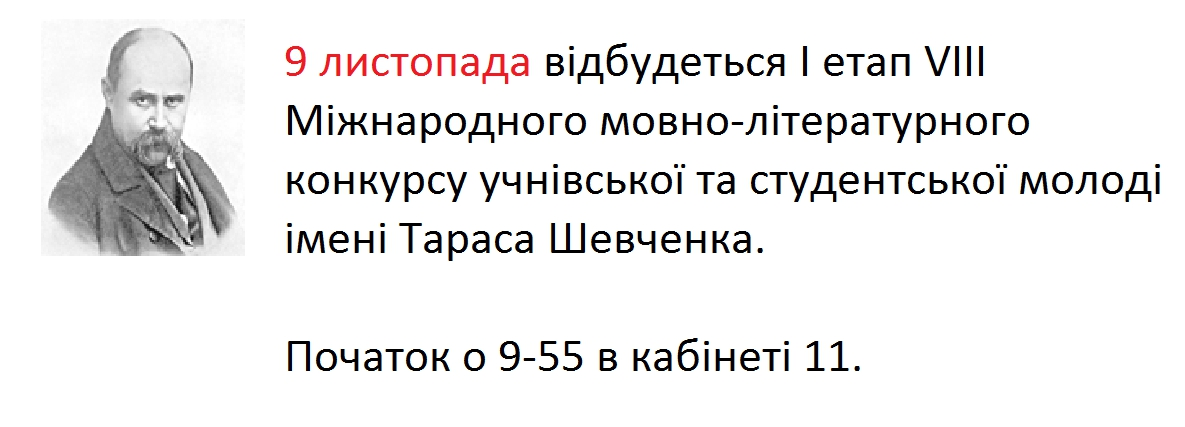 You are currently viewing Конкурс імені Тараса Шевченка