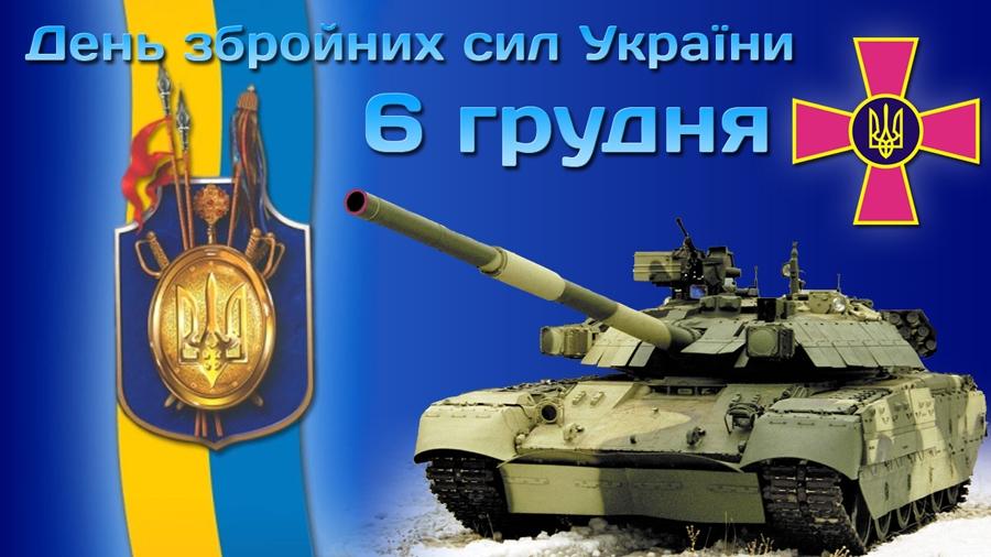 You are currently viewing 26-річниця Збройних сил України