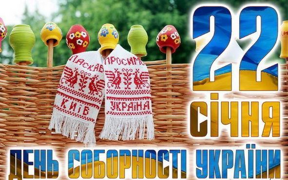 Read more about the article День соборності України.