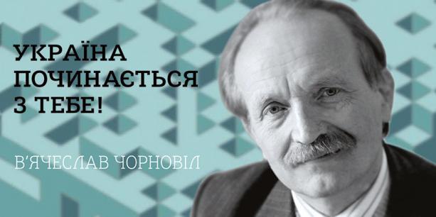 В'ячеслав Максимович Чорновіл