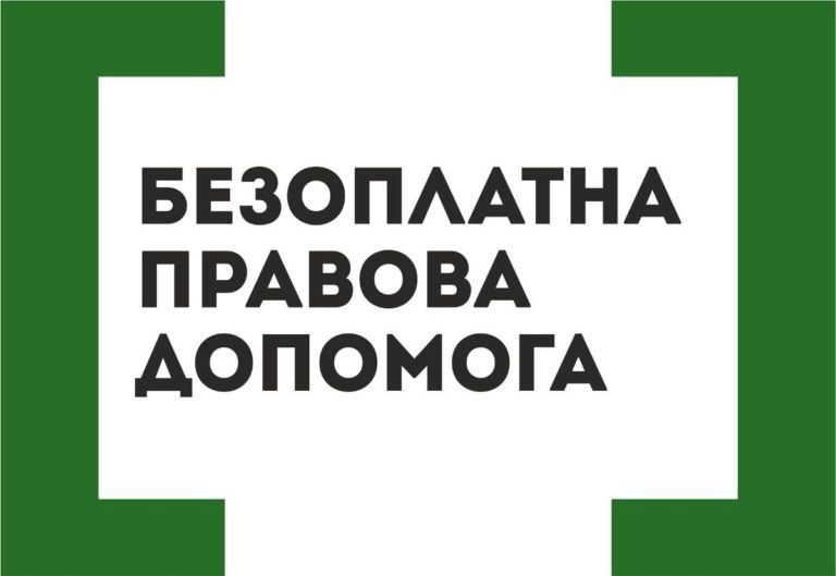 Read more about the article Правова школа свідомого громадянина