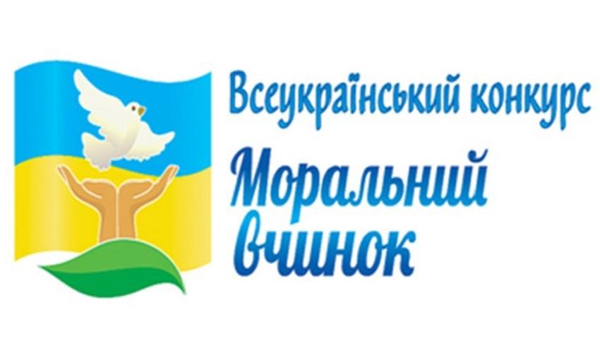 """Всеукраїнський конкурс """"Моральний вчинок"""""""