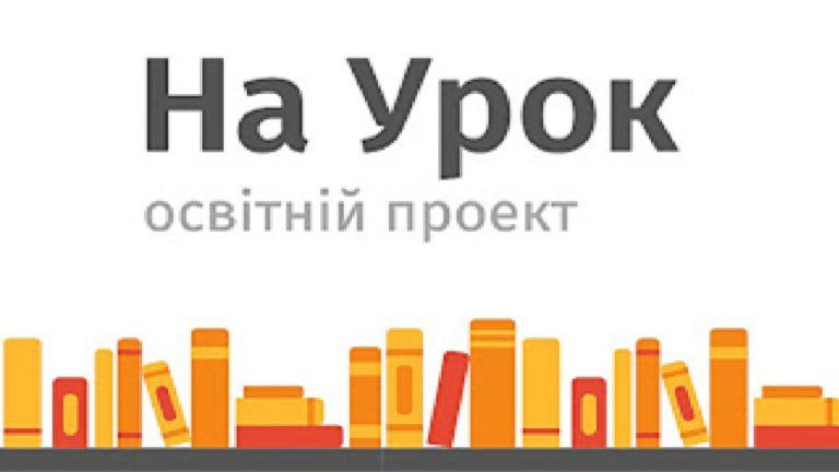 Read more about the article ВСЕУКРАЇНСЬКИЙ КОНКУРС «БЕЗПЕЧНИЙ ІНТЕРНЕТ»