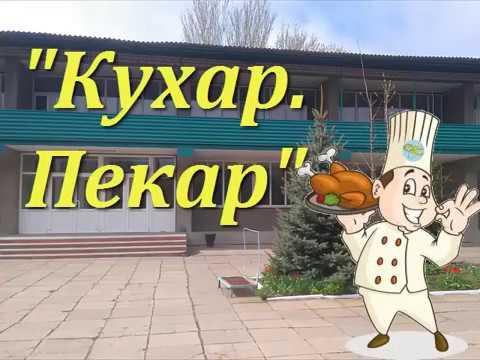 "Тиждень професії ""Кухар.Пекар"""