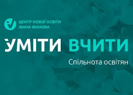 Read more about the article Уміти