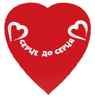 Всеукраїнська благодійна акція!