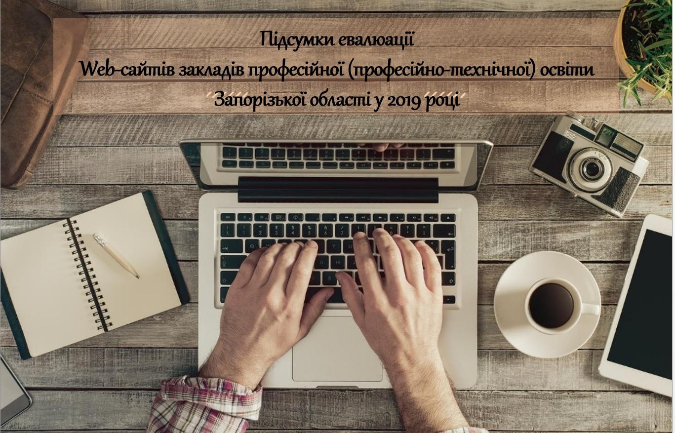 Підсумки евалюації Web-сайтів закладів професійної (професійно-технічної) освіти Запорізької області