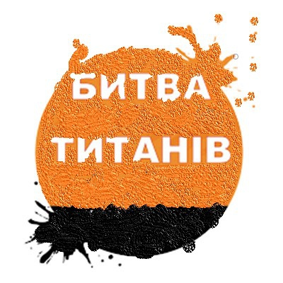 You are currently viewing Битва титанів