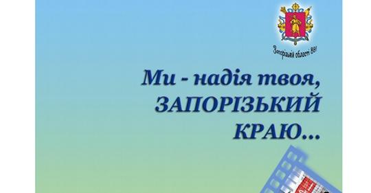 Read more about the article Ми – надія твоя, ЗАПОРІЗЬКИЙ КРАЮ