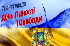 Read more about the article День гідності та свободи
