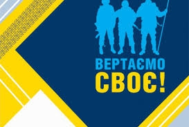Read more about the article Вертаєм своє