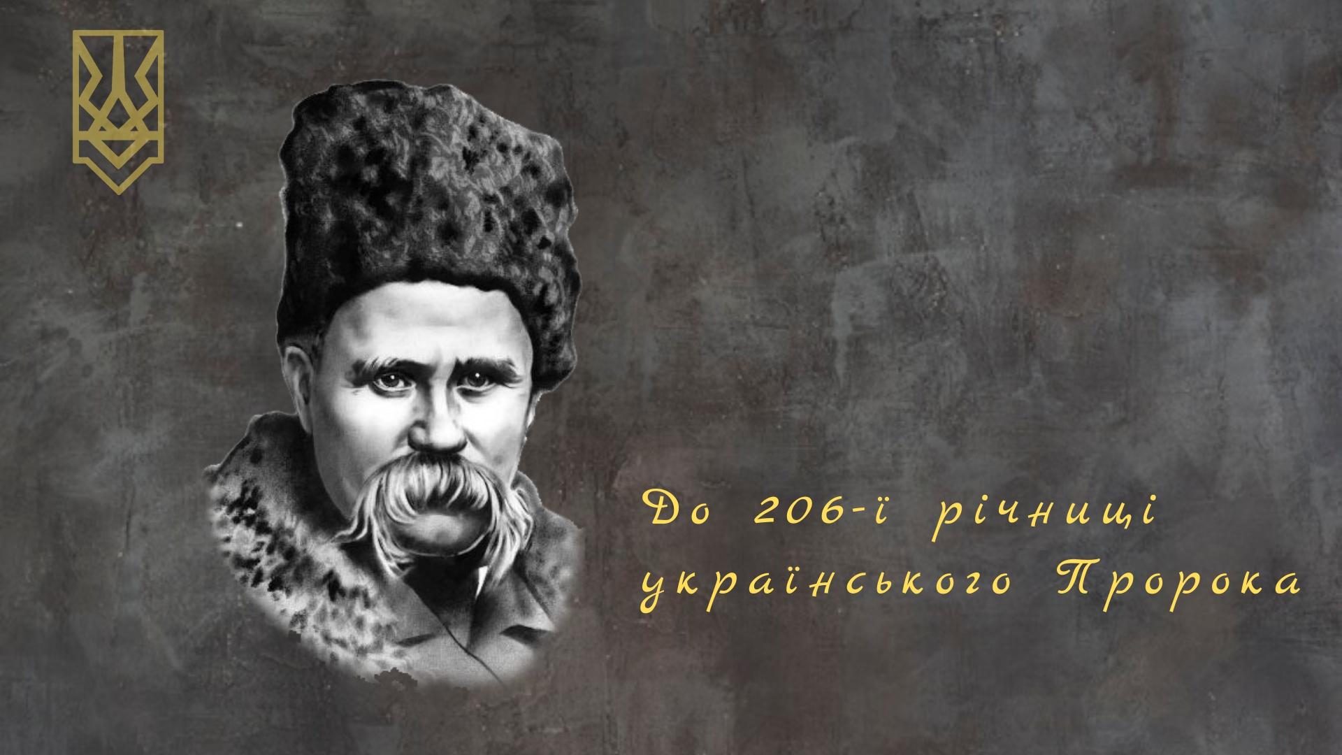 You are currently viewing День народження Тараса Шевченка