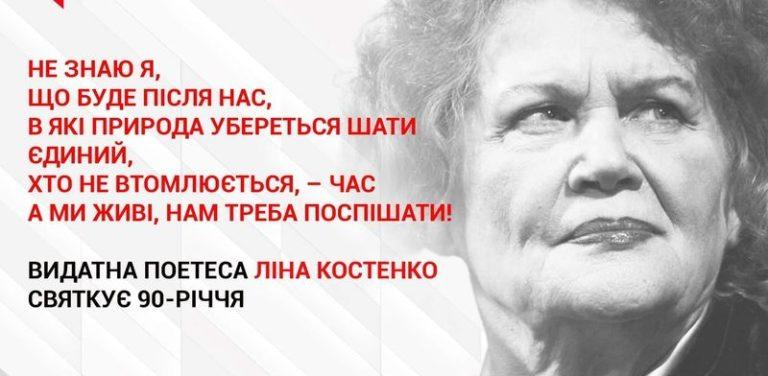 Read more about the article Видатна поетесса