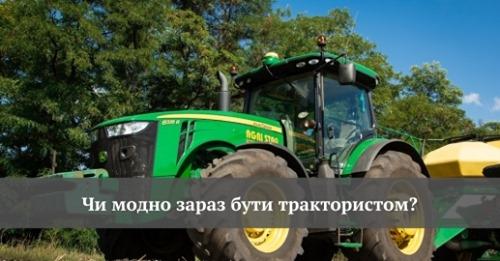 Чи модно бути трактористом