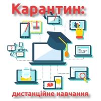 You are currently viewing Дистанційне навчання в училищі