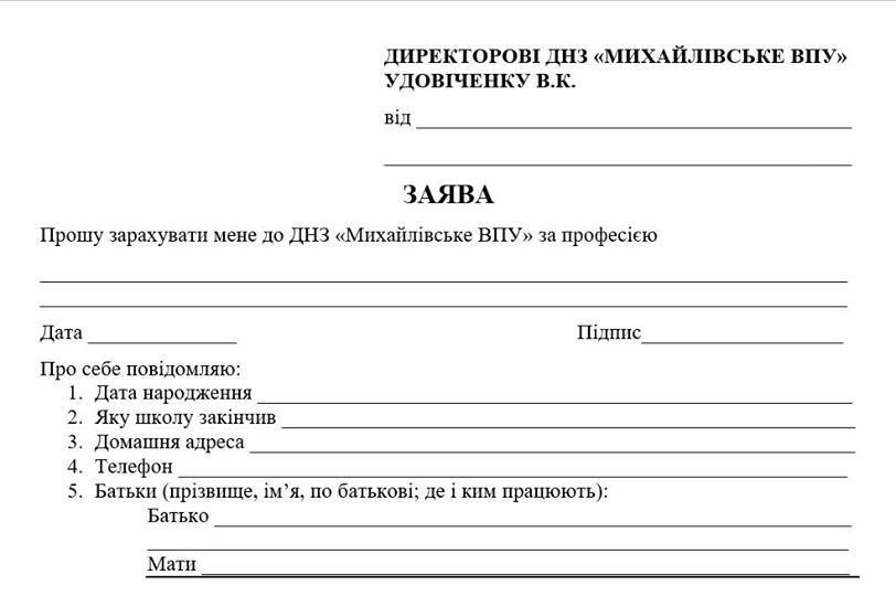 """You are currently viewing ДНЗ """"Михайлівське ВПУ"""" запрошує випускників 9-х класів на навчання"""