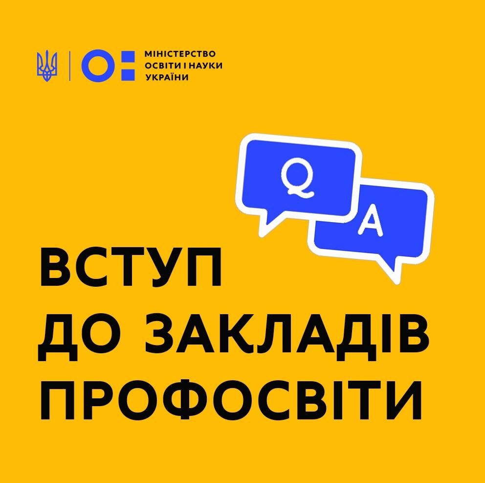 """You are currently viewing """"Вступ 2020: Профосвіта"""""""