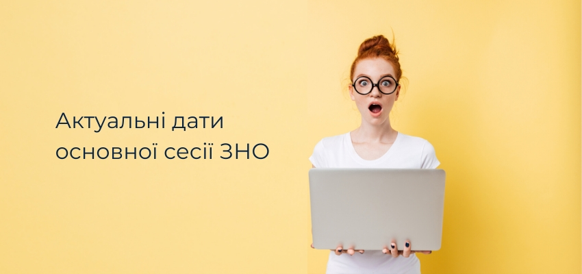 You are currently viewing Нові терміни ЗНО