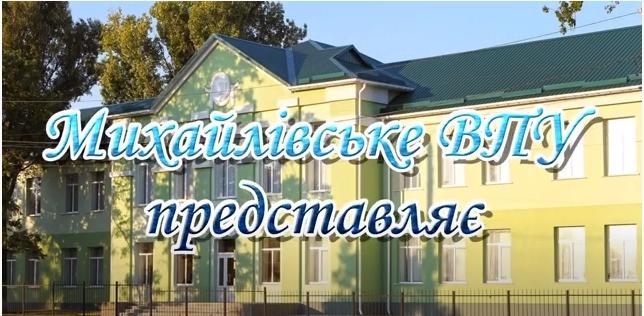 You are currently viewing Відео до 210 річчя Михайлівки від ДНЗ 'Михайлівське ВПУ'. Михайлівка – колиска великого поета.