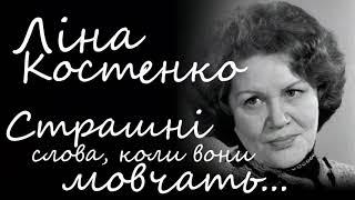 Вітаю Ліну Костенко