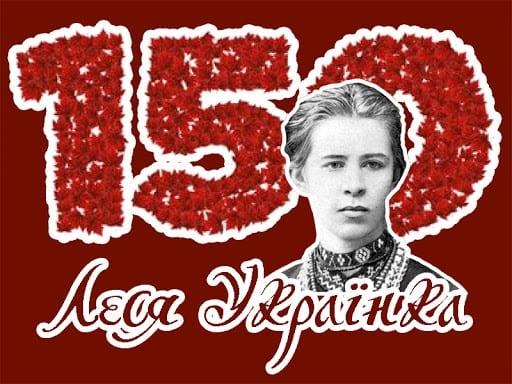 Read more about the article 150 років від дня народження Лесі Українки