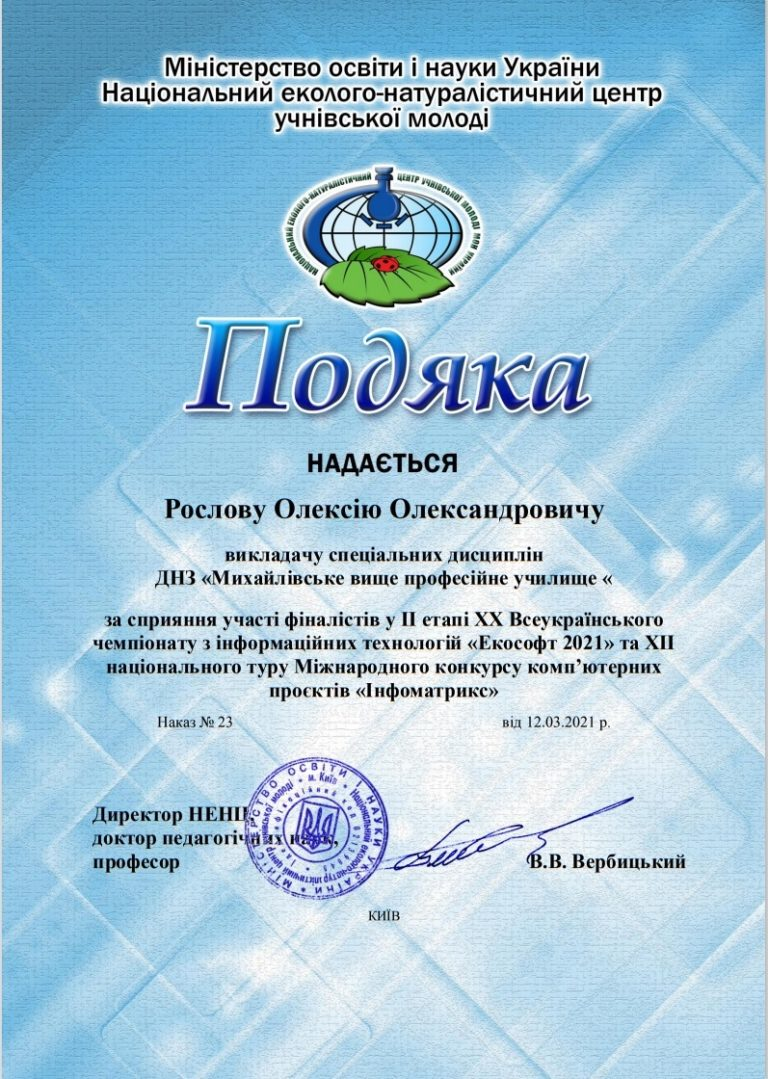 Read more about the article «Екософт 2021»