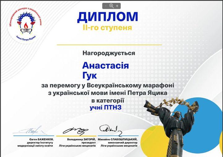 Read more about the article Конкурс знавців Української мови імені Петра Яцика