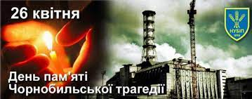Read more about the article 26 квітня – День Чорнобильської трагедії і Міжнародний день пам'яті жертв радіаційних аварій та катастроф
