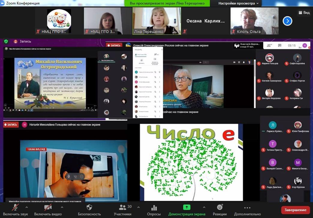 You are currently viewing Онлайн-семінар голів об'єднань класних керівників закладів професійної (професійно-технічної) освіти Запорізької області