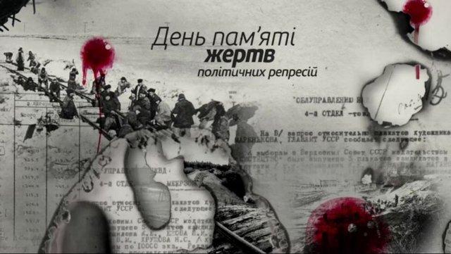 Read more about the article 16 травня – День пам'яті жертв політичних репресій