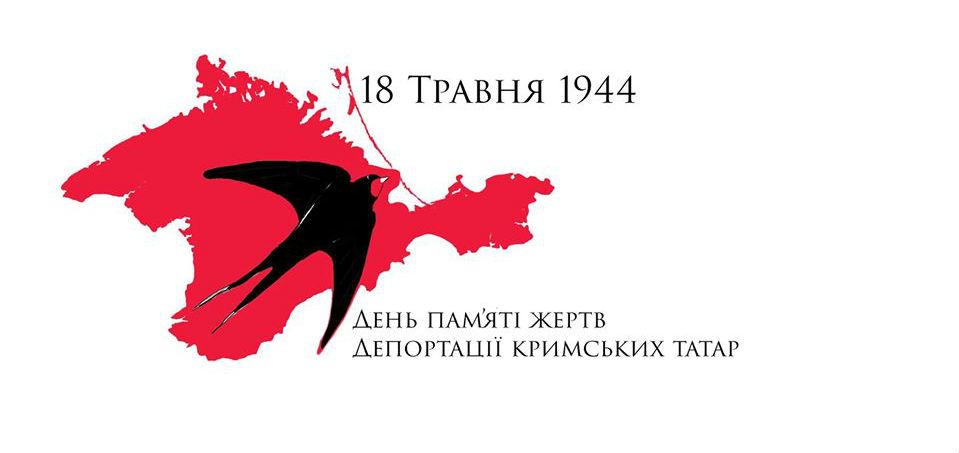 18 травня – День пам'яті жертв геноциду кримськотатарського народу та День боротьби за права кримськотатарського народу