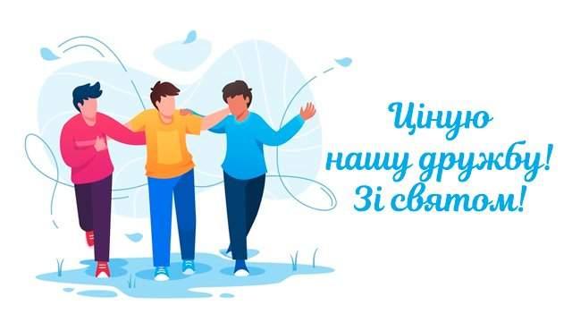 Read more about the article 09 червня – Міжнародний день друзів