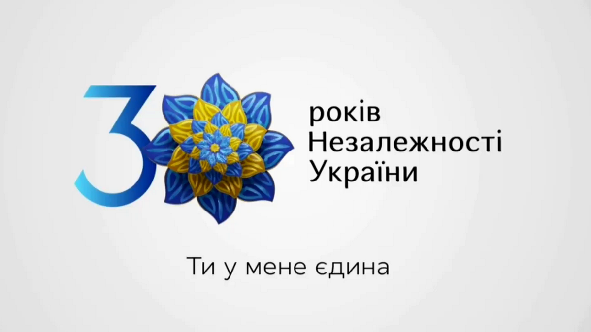 You are currently viewing З Днем незалежності України!