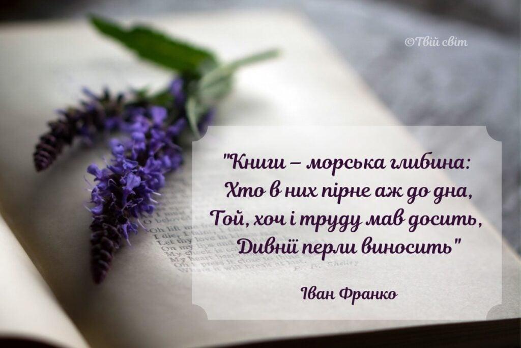 Read more about the article Всеукраїнський День бібліотек