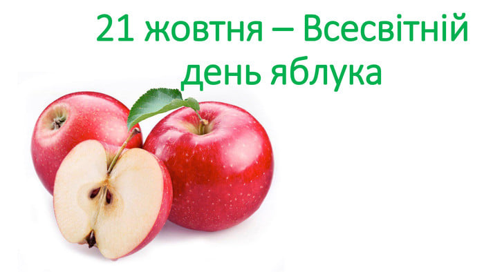 Read more about the article Всесвітній День яблука