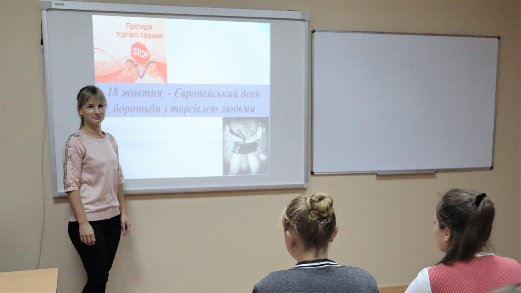 Read more about the article Європейський День протидії торгівлі людьми