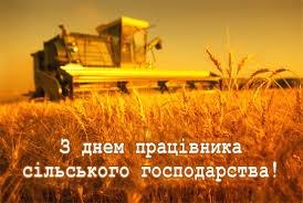 День працівників сільського господарства